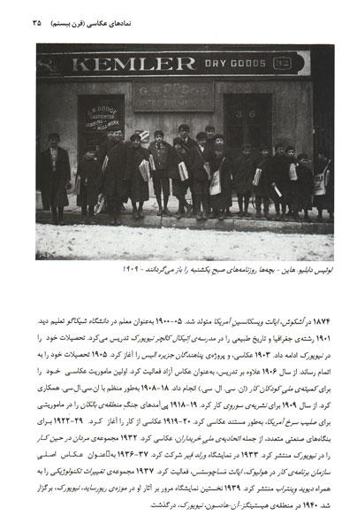 نمادهای عکاسی (قرن بیستم)-445