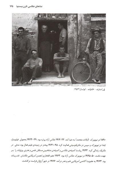 نمادهای عکاسی (قرن بیستم)-447
