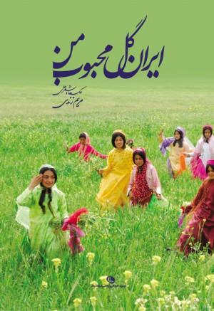 ایران گل محبوب من-0
