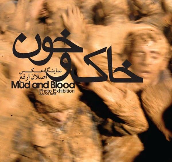 خاک و خون-0