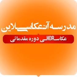 کلاس آنلاین عکاسی HDR - مقدماتی-0