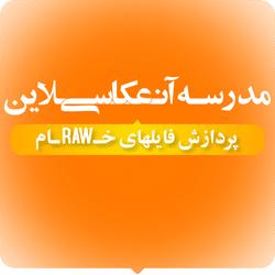 کلاس آنلاین پردازش فایلهای خام (RAW)-0