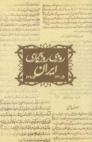 کارت پستالهای روزی روزگاری ایران (۱)-0