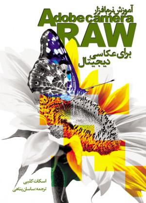آموزش نرم افزار Adobe camera Raw-0