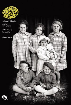 بچه های اصفهان-0