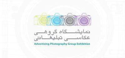 نمایشگاه گروهی عکاسی تبلیغاتی در گالری ماه مهر