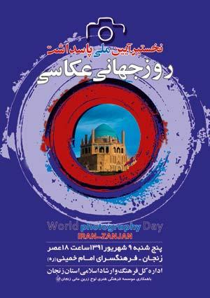 گرامیداشت روز جهانی عکاسی در زنجان