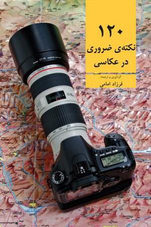 ۱۲۰ نکته ضروری در عکاسی -0