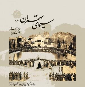 سیمای تهران-0