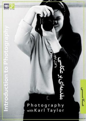 فیلم آموزشی مقدمهای بر عکاسی-0
