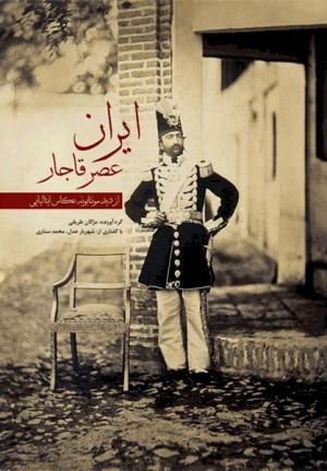 ایران عصر قاجار-0