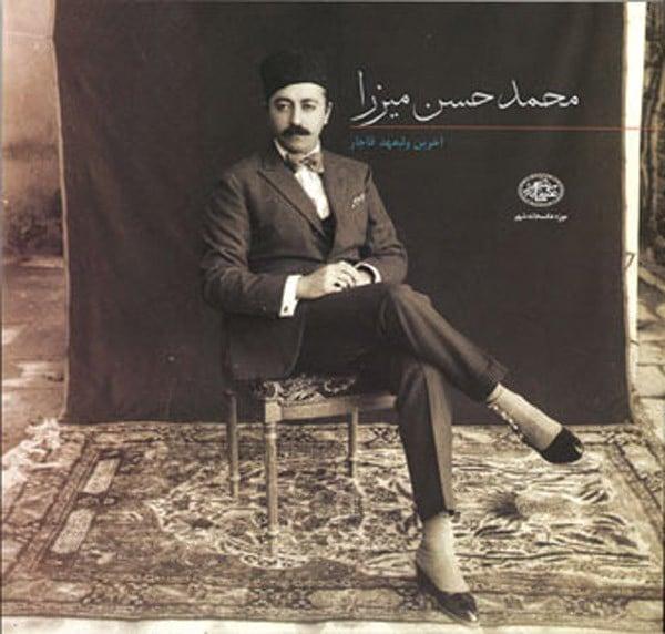 محمد حسن میرزا-0