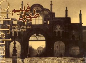 کارت پستالهای طهران قدیم-0