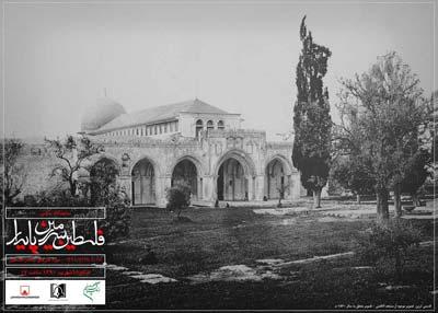 نمایشگاه «فلسطین سرزمین پایدار» در موزه هنرهای معاصر فلسطین