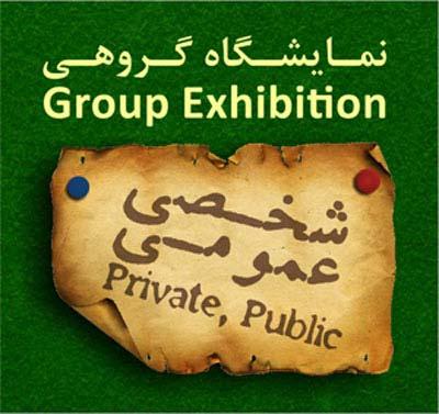 نمایشگاه گروهی عکس «شخصی، عمومی» در گالری ماه مهر