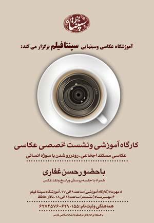 کارگاه و نشست عکاسی با حسن غفاری در شیراز