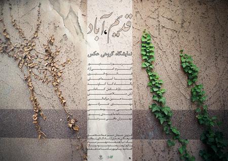 نمایشگاه گروهی عکس «قدیم، آباد» در قزوین