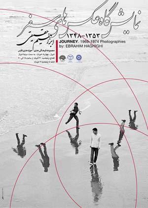 نمایشگاه عکس ابراهیم حقیقی در شیراز