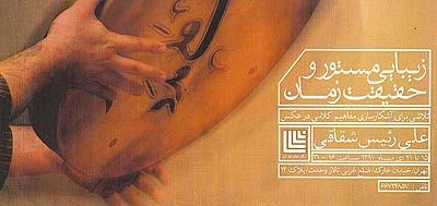 نمایشگاه علی رئیس شقاقی در گالری خارک