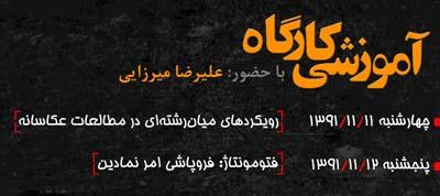 کارگاه عکاسی علیرضا میرزایی در بندرعباس