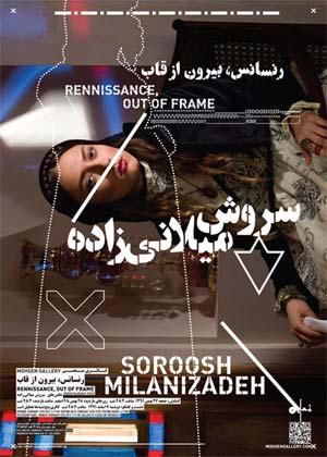 نقد و بررسی نمایشگاه سروش میلانیزاده