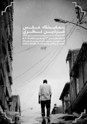 نمایشگاه عکس فردین نظری در قزوین