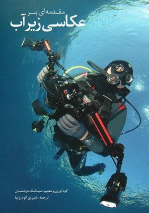 مقدمه ای بر عکاسی زیر آب-0
