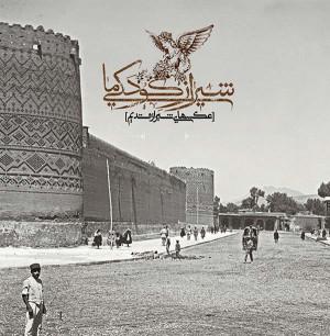 شیراز کودکی ما-0
