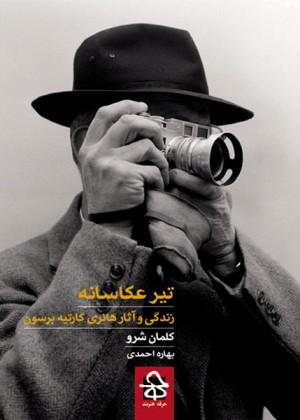 تیر عکاسانه-0