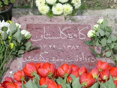 به یاد دهمین سالگرد درگذشت کاوه گلستان