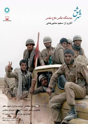 نمایشگاه عکس به مناسبت آزادسازی خرمشهر
