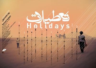 نمایشگاه بهنام صدیقی در گالری راه ابریشم