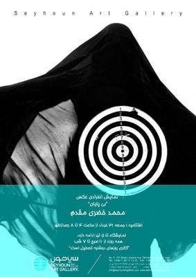 نمایشگاه محمد خضری مقدم در گالری سیحون