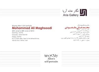 نمایشگاه محمدعلی مقصودی در گالری آریا