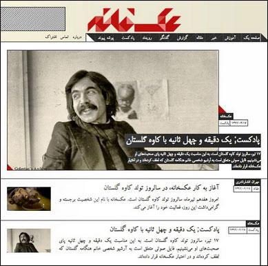 معرفی سایت جدید عکاسی؛ «عکسخانه»