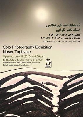 نمایشگاه عکس ناصر تقوایی در گالری نگاه