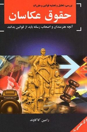 معرفی کتاب «حقوق عکاسان»