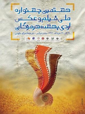 برپایی هشتمین جشنوارهی اردیبهشت هرمزگان