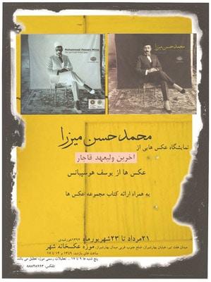 نمایشگاه «محمدحسن میرزا» در عکسخانه شهر