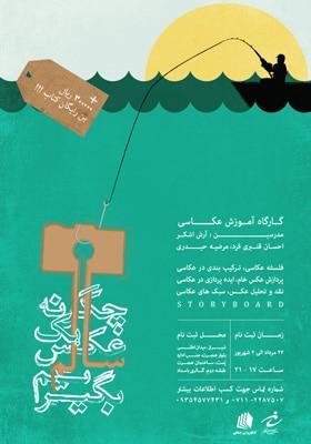 اطلاعیه ثبتنام کارگاه آموزش عکاسی در شیراز