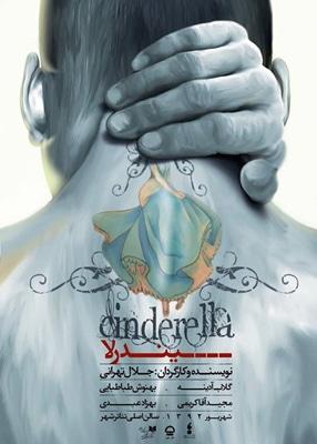 فراخوان مسابقهی عکاسی از تئاتر «سیندرلا»