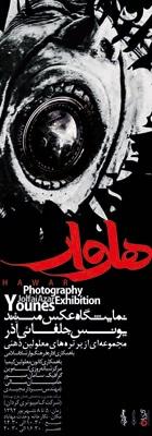 نمایشگاه عکس یونس جلفایی آذر در مهاباد