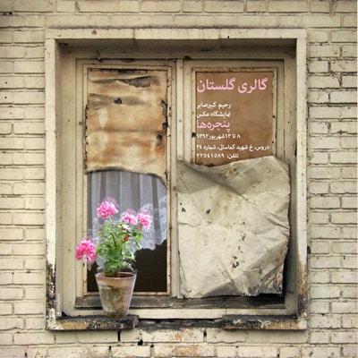 نمایشگاه رحیم کبیر صابر در گالری گلستان