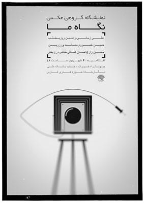 نمایشگاه گروهی عکس «نگاه ما» در شیراز