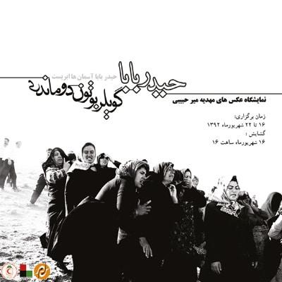 نمایشگاه عکس مهدیه میرحبیبی در نگارخانه نی