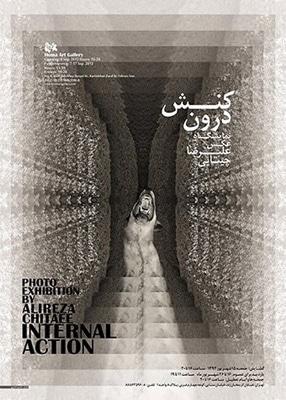 نمایشگاه عکس علیرضا چیتایی در گالری هما