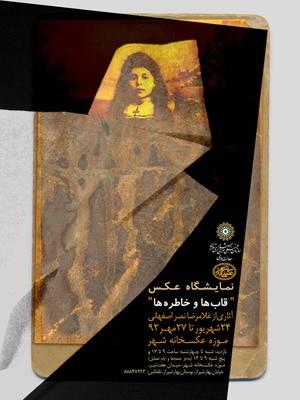 نمایشگاه «قابها و خاطرهها» در عکسخانهشهر
