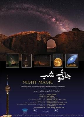 نقاشی برج میلاد نمایشگاه عکاسی و  نقاشی نجومـی درون برج مـیلاد - سایت عکاسی