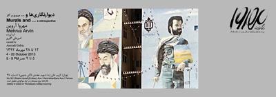 بازگشایی گالری مهروا با نمایشگاه مهروا آروین
