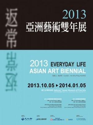گوهر دشتی در دوسالانه هنر آسیایی تایوان